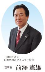 前澤憲雄理事長